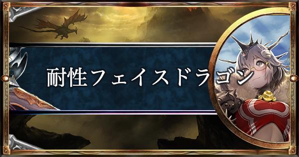 【シャドバ】安全地帯から殴り切れ!耐性フェイスドラゴンを紹介!【シャドウバース】
