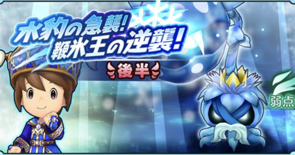 【ファンタジーライフオンライン】「水豹の急襲!鞭氷王の逆襲!・後半」獲得報酬や攻略のコツ【FLO】