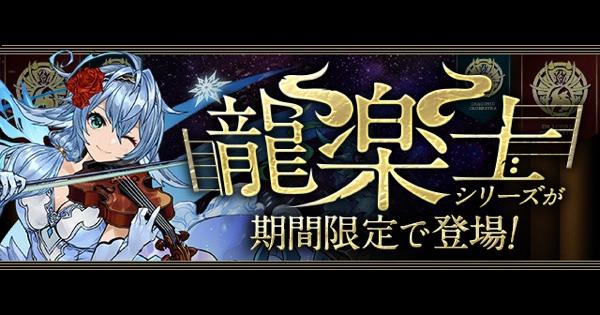 【パズドラ】龍楽士ガチャの10連ガチャシミュレーター
