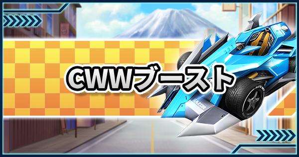 CWWブーストのコツと使い所