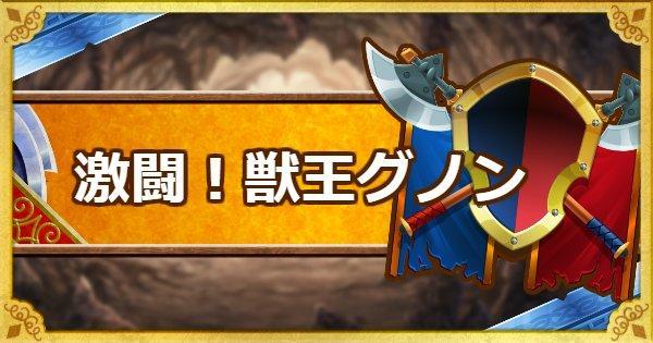 「激闘!獣王グノン」4体以下&4ラウンドミッション攻略!