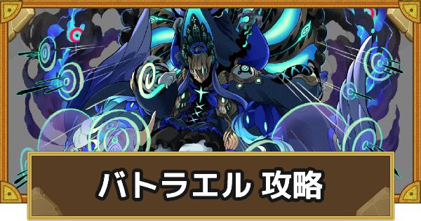 【神】堕獄神殿(バトラエル)攻略のおすすめモンスター