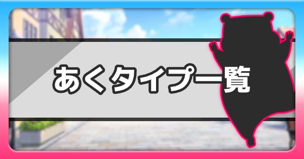 ポケモン剣盾】あくタイプのポケモン一覧【ポケモンソード