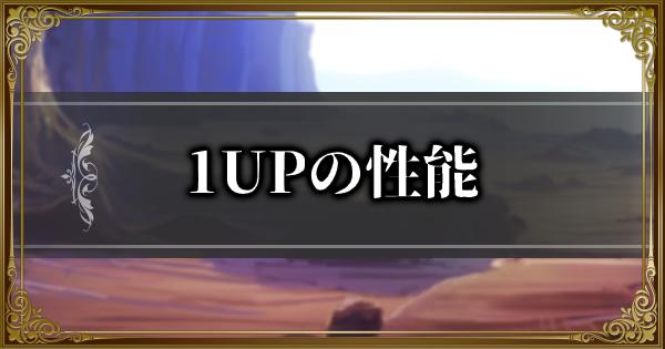 1UPの性能と入手方法