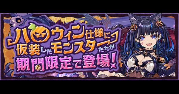 【パズドラ】ハロウィンガチャの10連ガチャシミュレーター