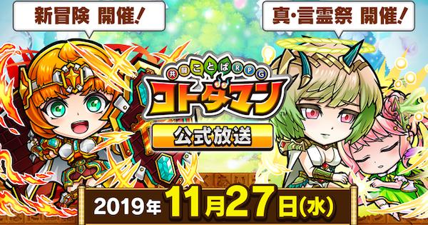 11/27公式放送まとめ!勇者の冒険や言霊祭新キャラ情報!