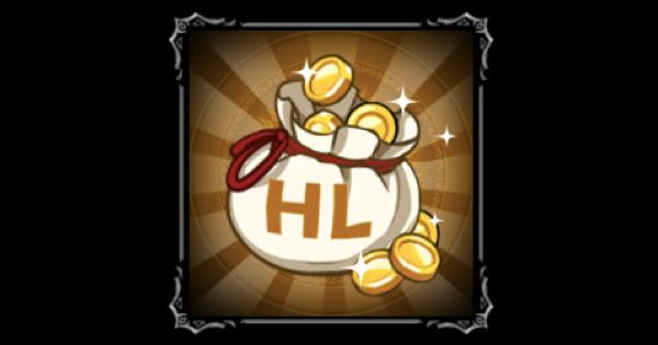 HL(お金)の効率的な稼ぎ方 | 使い道と優先度