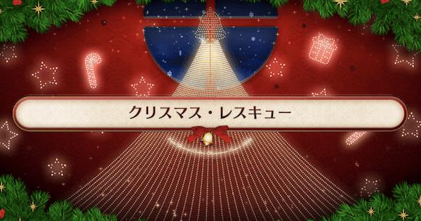 クリスマスレスキューのドロップ効率と報酬まとめ
