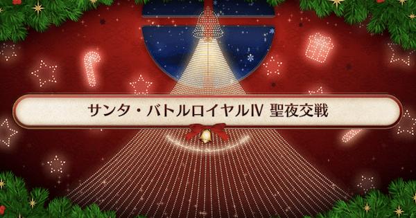 サンタバトルロイヤル4『聖夜交戦』攻略/クリスマス2019