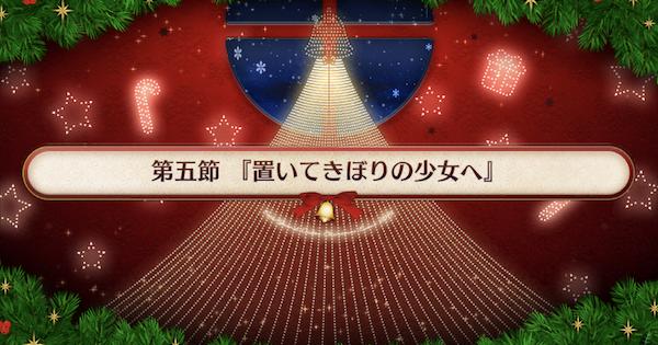 第五節『置いてきぼりの少女へ』攻略/クリスマス2019