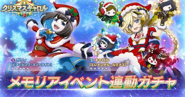 クリスマスキャロル メモリアイベント連動ガチャ登場まとめ