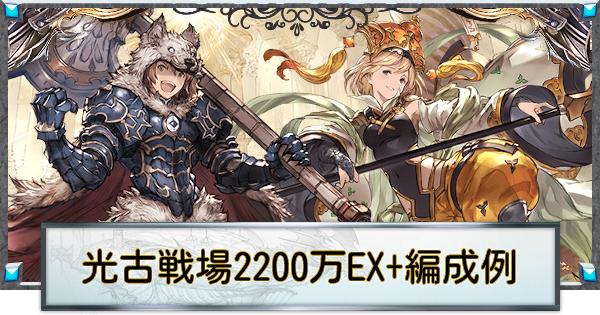 光古戦場EX+周回編成