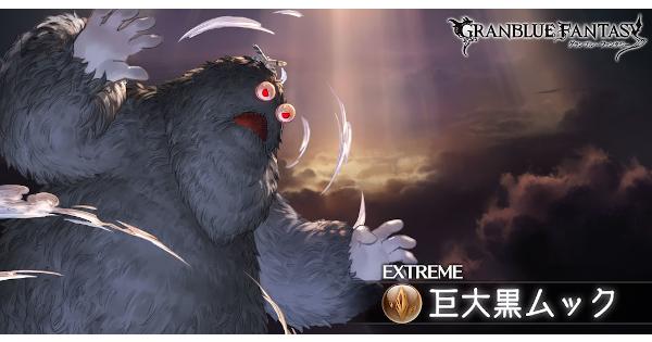 『ガチャピンコラボ』マルチバトルVH/EX/EX+ボス攻略