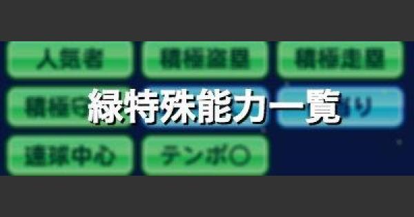 【パワプロアプリ】緑特殊能力の効果と査定一覧【パワプロ】