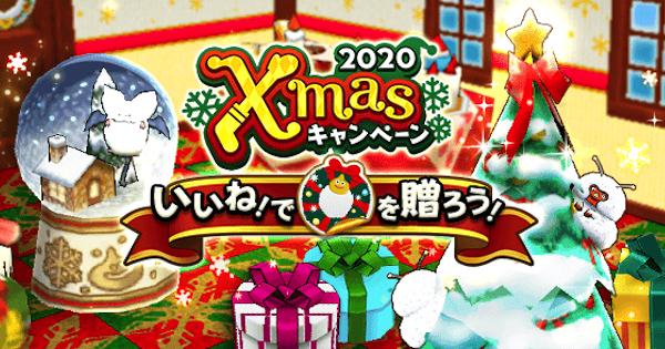 クリスマスのバナー