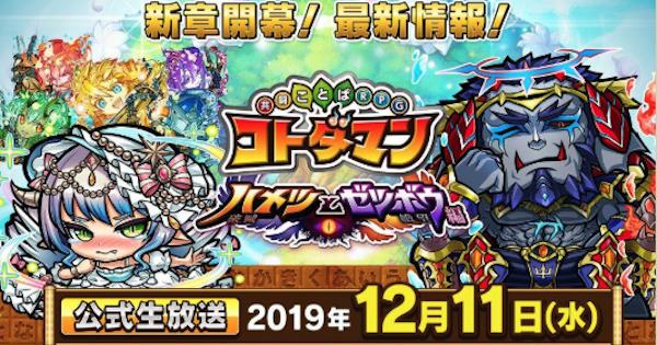 12/11公式生放送まとめ!新キャラ・新イベント情報多数公開