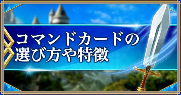 【FGO】コマンドカードの選び方や特徴と戦闘システムを解説!