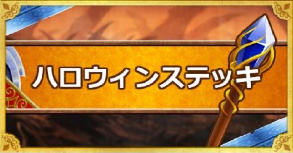 【DQMSL】ハロウィンステッキ(S)の能力とおすすめの錬金効果