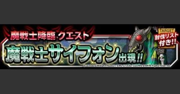 【DQMSL】「れっぷうの扉」攻略!魔戦士サイフォンを5体以下でクリア!