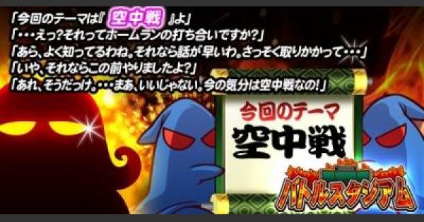 【パワプロアプリ】バトルスタジアム5(バトスタ5)の攻略と対策【パワプロ】