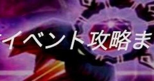 【白猫】呪杖/呪われし杖イベント攻略チャート