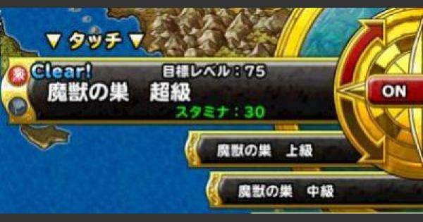 【DQMSL】曜日クエスト「魔獣カーニバル」【超級】攻略!