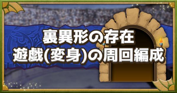 裏異形の存在を武藤遊戯で周回!立ち回りと76リダチェン詳細