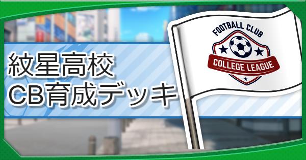 紋星(モンスター)高校正規ルートCB育成デッキ