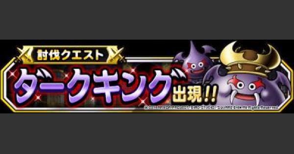 【DQMSL】ダークキング討伐 超級攻略!