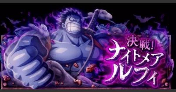【トレクル】ナイトメアルフィ「悪夢」マスター攻略|決戦【ワンピース トレジャークルーズ】