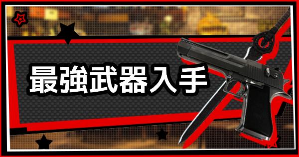 ペルソナ 5r 最強 武器