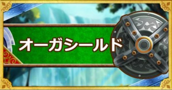【DQMSL】オーガシールド(S)の能力とおすすめの錬金効果