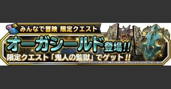 【DQMSL】鬼人の監獄(みんなで冒険)を攻略!オーガシールドを入手!