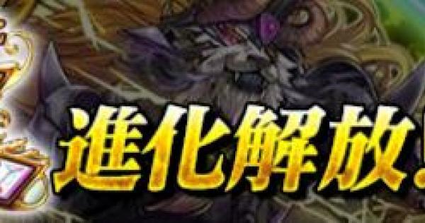 【黒猫のウィズ】2015年11月解放! レジェンド進化精霊