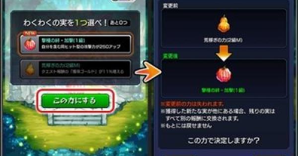 【モンスト】〈速報〉Ver.5.3のアップデート情報を公開!