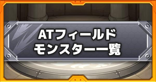 【モンスト】シンクロ/ATフィールド所持モンスター一覧