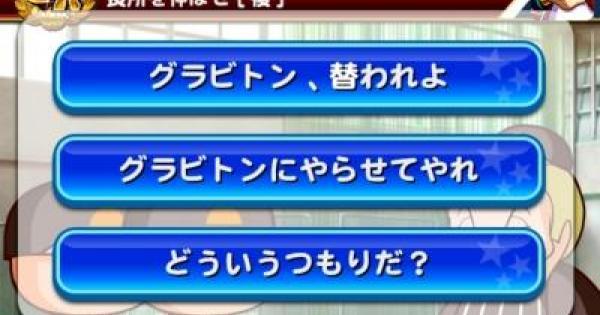 【パワプロアプリ】チャレスタ2ボーナス投手デッキ(R,PR入り)【パワプロ】