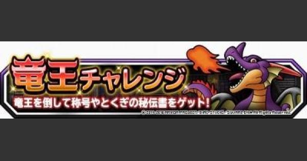 【DQMSL】「竜王チャレンジ」攻略!立ち回り方&倒し方!