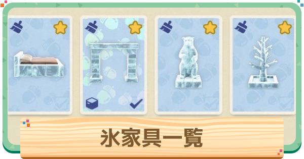 雪・氷家具シリーズ
