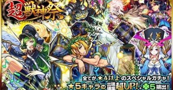 【モンスト】〈8/27~〉超・獣神祭など各種キャンペーン開催!