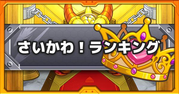 【モンスト】可愛い(かわいい)モンスターランキング!