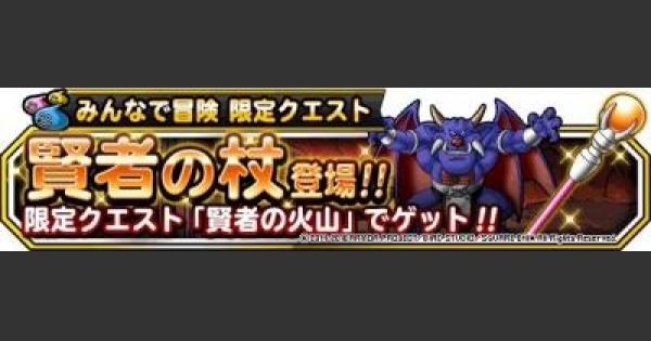 【DQMSL】賢者の火山(みんなで冒険)攻略!賢者の杖を入手!