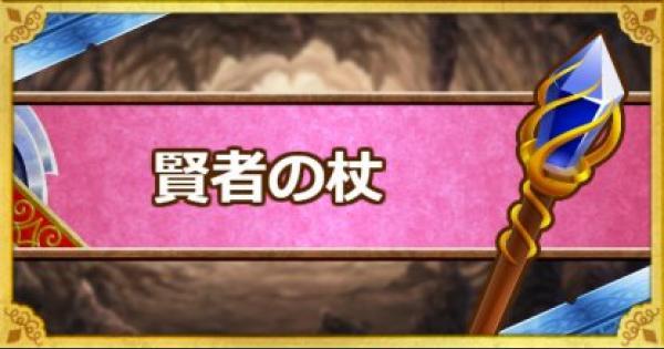 【DQMSL】賢者の杖(S)の能力とおすすめの錬金効果
