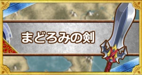 【DQMSL】まどろみの剣(A)の能力とおすすめの錬金効果
