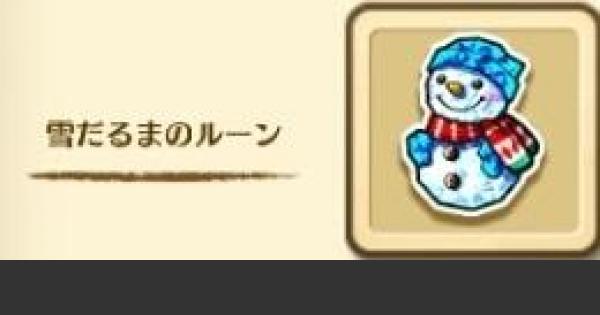 【白猫】雪だるまのルーン必要数と効率の良い集め方(墓標相互)