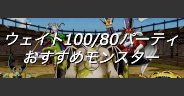 【DQMSL】闘技場ウェイト100/80パーティのおすすめモンスター一覧