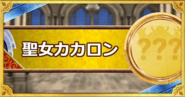 【DQMSL】聖女カカロン(新生転生)の評価とおすすめ特技