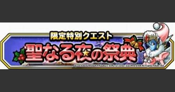 【DQMSL】「聖なる夜の祭典 地獄級」安定攻略!5体以下のクリア方法!