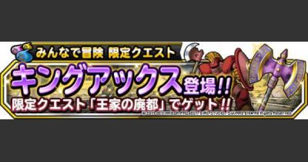 【DQMSL】王家の廃都(みんなで冒険)攻略!キングアックスを入手!