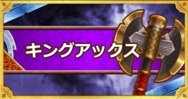 【DQMSL】キングアックス(S)の能力とおすすめの錬金効果